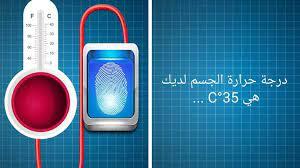 Coronavirus: épidémie de logiciels espions sur les portables du monde arabe